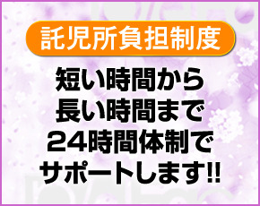 人妻倶楽部内緒の関係 久喜店+画像3