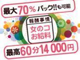 アロママッサージのお店 アップルティ北九州店+画像4
