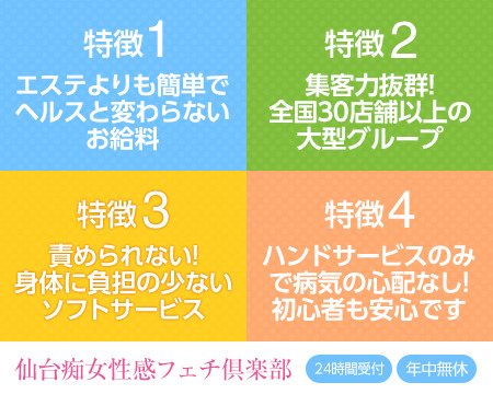 仙台痴女性感フェチ倶楽部+画像1