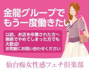 仙台痴女性感フェチ倶楽部+画像3