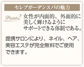セレブガーデンスパ 尼崎店+画像2