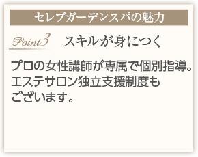 セレブガーデンスパ 尼崎店+画像4