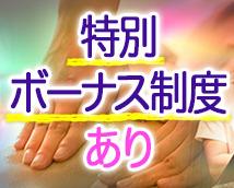 武蔵野エステ+画像6