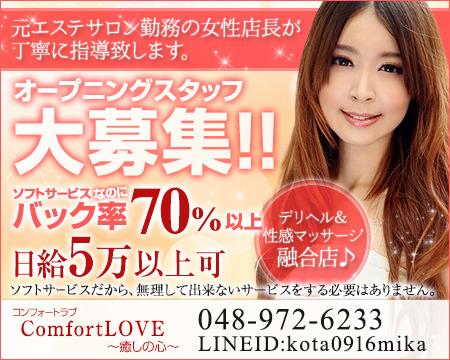 Comfort LOVE(コンフォートラブ)+画像1