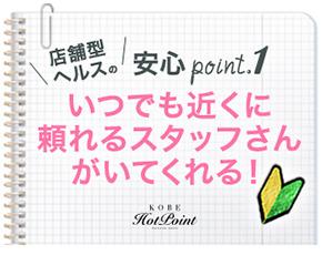 神戸ホットポイントグループ+画像2