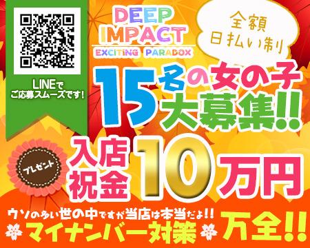 DEEP IMPACT+画像1