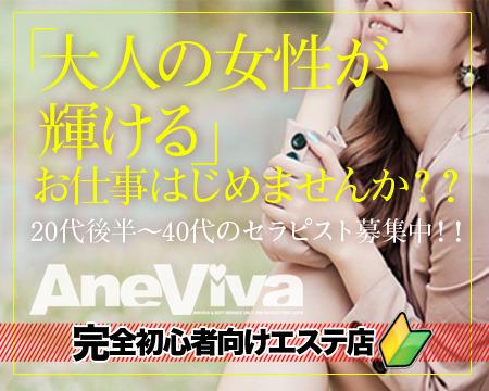 Aneviva 神戸三宮