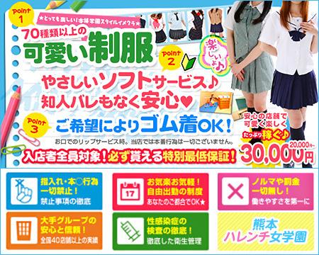 熊本ハレンチ女学園+画像1