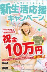 熊本ハレンチ女学園+画像3