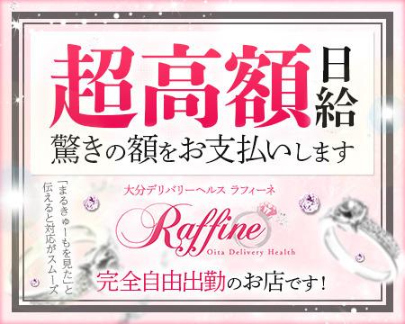 raffine(ラフィーネ)+画像1