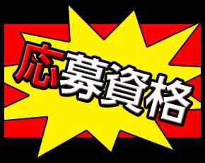 JAPON 別府店+画像3