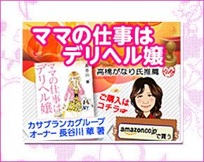 五十路マダム 熊本店+画像2
