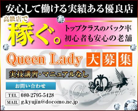 G・Queen+画像1