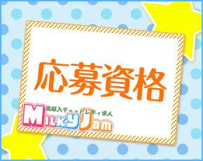 Milky Jam(ミルキージャム)+画像2