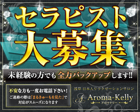 Aroma Kelly(アロマケリー)+画像1