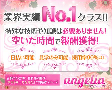 angelia(アンジェリア)+画像1