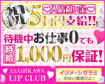 Asahikawa Lipclub~2016~+画像1