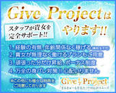 Give Project~ギブ プロジェクト~