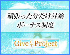 Give Project~ギブ プロジェクト~+画像3