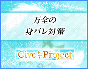 Give Project~ギブ プロジェクト~+画像4