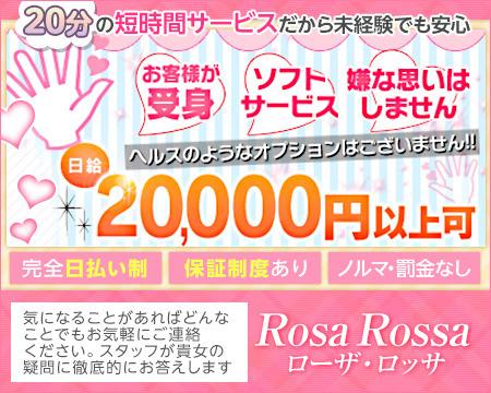 Rosa Rossa(ローザ・ロッサ)+画像1
