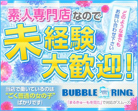 BUBBLE RING. バブルリング+画像1