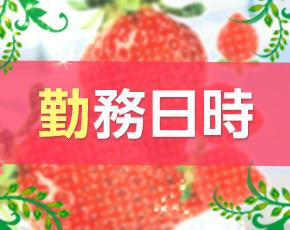 苺+画像3
