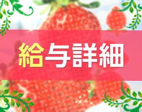 苺+画像4