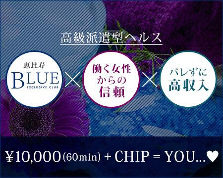 BLUE+画像1