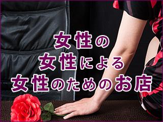 女性経営者の風俗経営日記!!の画像