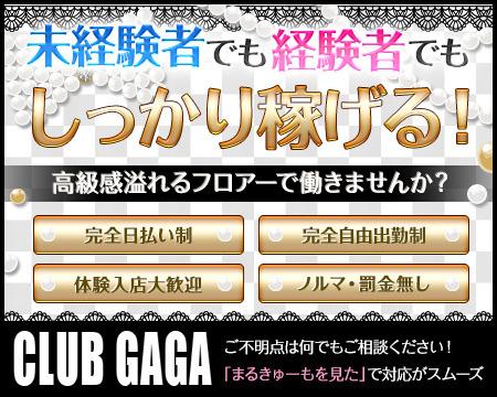 CLUB GaGa -クラブガガ-+画像1