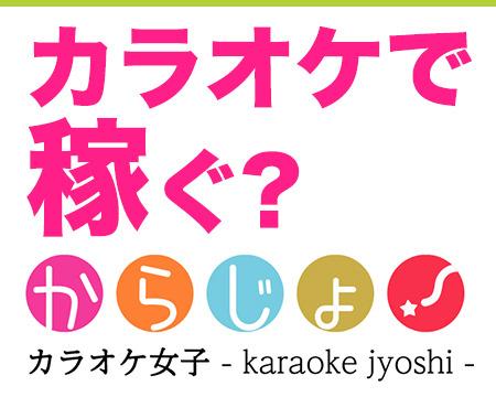 カラオケ女子+画像1