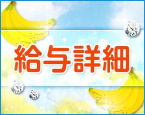 マジカルバナナ+画像3
