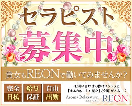 REON+画像1