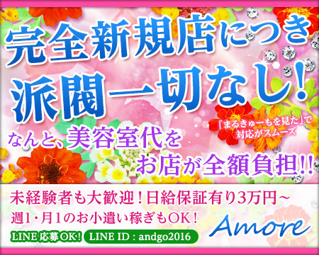 AMORE~アモーレ~+画像1