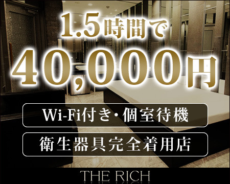 THE RICH+画像1