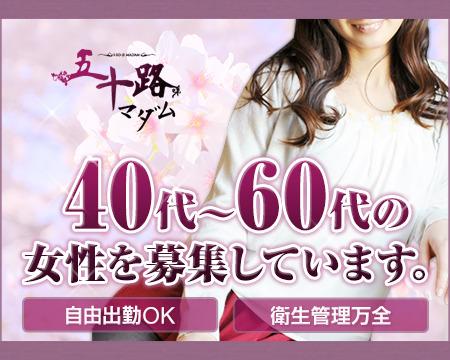 五十路マダム愛されたい熟女たち 津山店+画像1