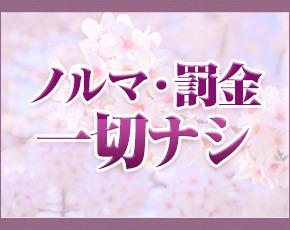 五十路マダム愛されたい熟女たち 津山店+画像2