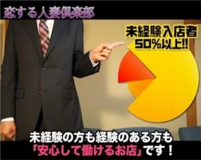恋する人妻倶楽部 仙台店+画像1