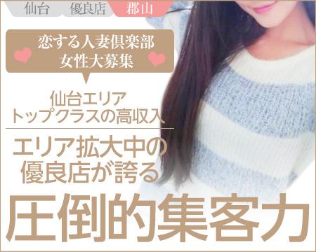 恋する人妻倶楽部 郡山店+画像1