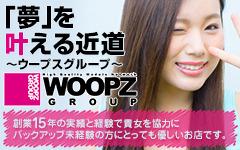 ウープスグループ仙台