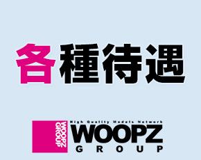 ウープスグループ仙台+画像4