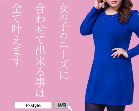 P-style+画像1