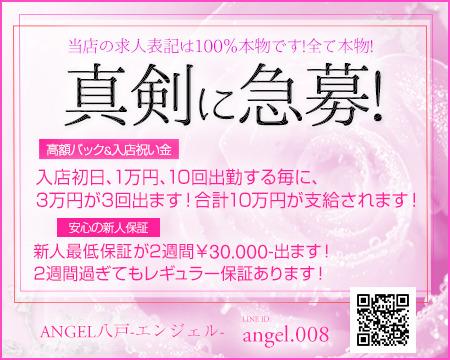 ANGEL八戸-エンジェル-+画像1