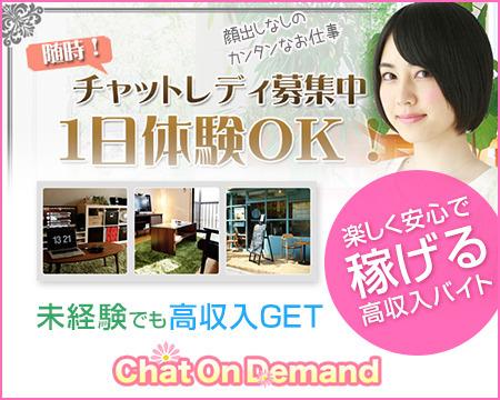 ChatOnDemand(チャットオンデマンド)+画像1
