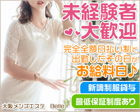 大阪メンズエステ Belle+画像1