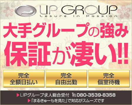 LIPグループ10店舗総合受付+画像1