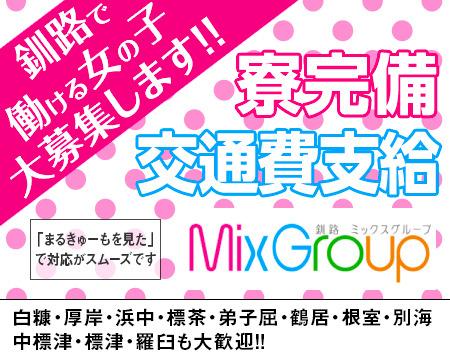 Mix Group+画像1