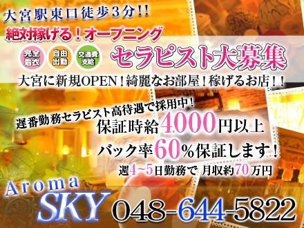 Aroma SKY(アロマスカイ)
