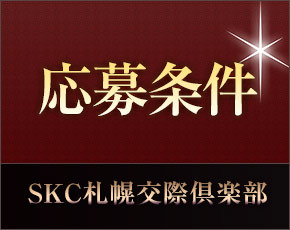 SKC札幌交際倶楽部+画像2